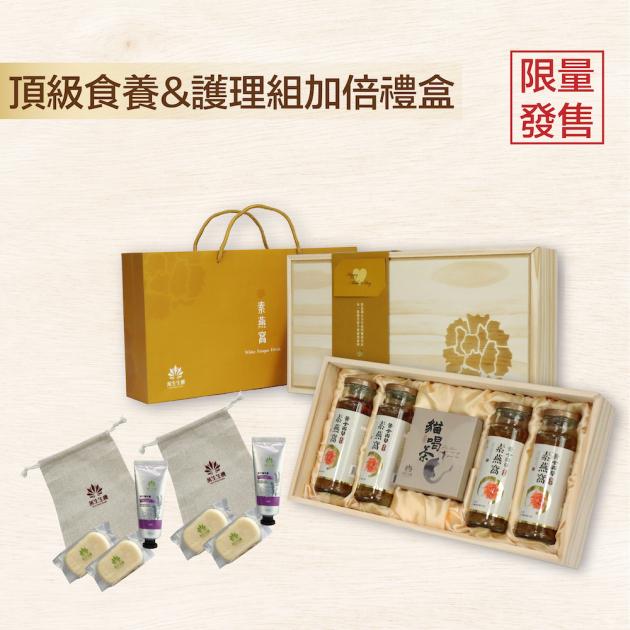 頂級素燕窩食養護膚禮盒 4