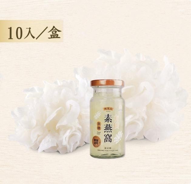 有機銀耳燉(無糖)10入禮盒 1