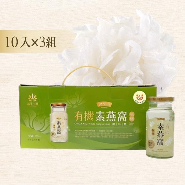 有機銀耳燉(無糖)10入禮盒 2